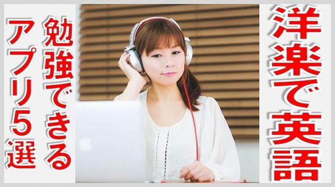 洋楽 英語 勉強 アプリ サムネイル