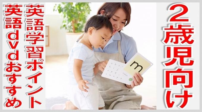 2歳 英語 dvd おすすめ サムネイル