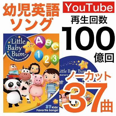 1歳 英語 dvd おすすめ Little Baby Bum 37 Kids' Favorite Songs
