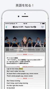 洋楽 英語 勉強 アプリ NextEnglish