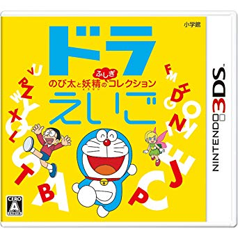 3ds ソフト 英語 子供 ソフト その2