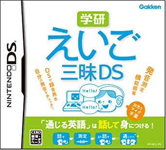 3ds ソフト 英語 子供 ソフト その4