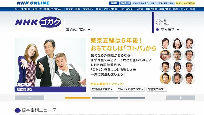 英語 スピーキング 練習 サイト NHK基礎英語