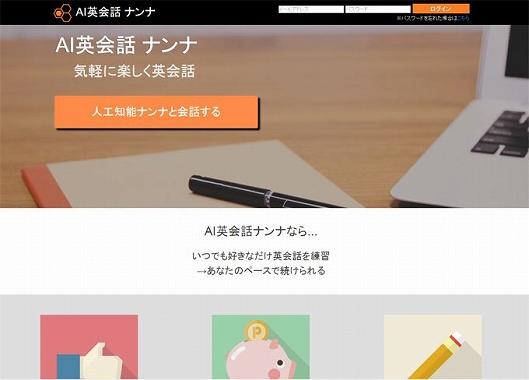 英語 スピーキング 練習 サイト AI英会話ナンナ