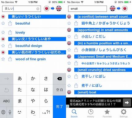 英語 辞書 アプリ 有料 有料辞書アプリと無料アプリの違い
