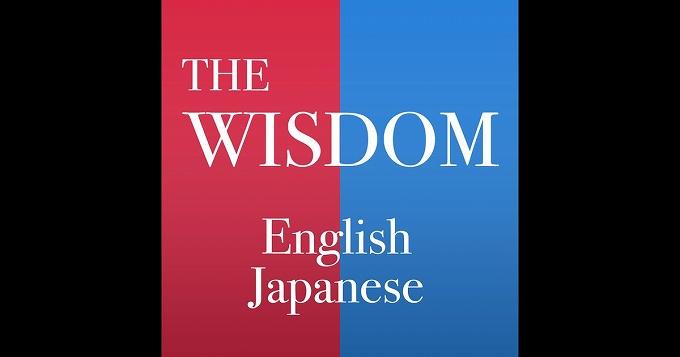 英語 辞書 アプリ 有料 ウィズダム英和・和英辞典2