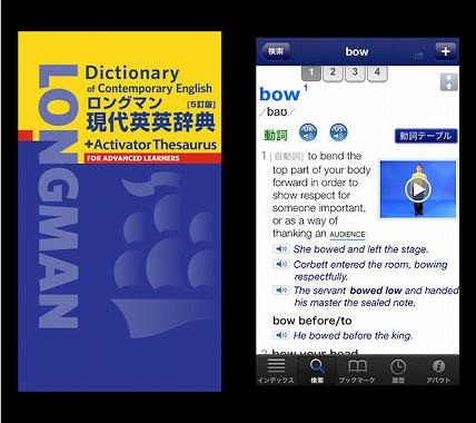 英語 辞書 アプリ 有料 ロングマン現代英英辞典