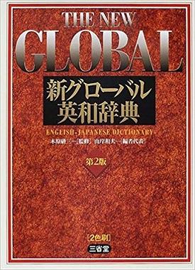英語 辞書 おすすめ 大学 受験 おすすめ辞書2