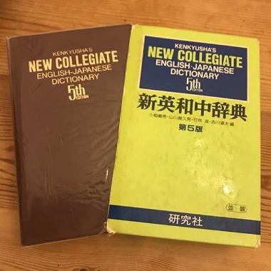 英語 辞書 おすすめ 大学 受験 私の例
