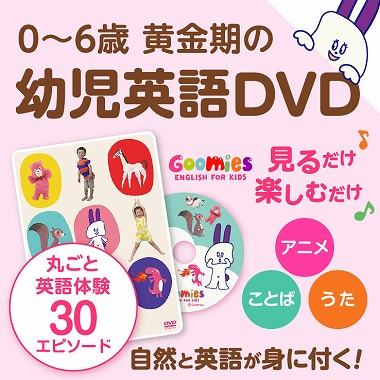 2歳 英語 dvd おすすめ おすすめの英語DVDその3