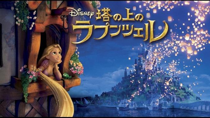 英語 勉強 映画 おすすめ ディズニー ①塔の上のラプンツェル