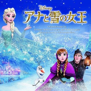 英語 勉強 映画 おすすめ ディズニー ②アナと雪の女王