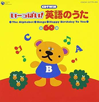 赤ちゃん 英語 聞き流し  cd おすすめのCDその2
