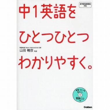 中学 英語 ドリル おすすめ おすすめ英語ドリル その3