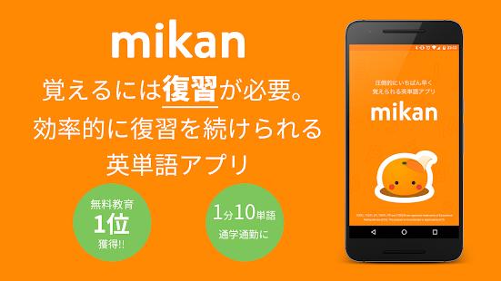 英語 ボキャブラリー 増やす アプリ 英単語アプリの決定版
