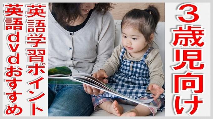 3歳 英語 dvd おすすめ サムネイル