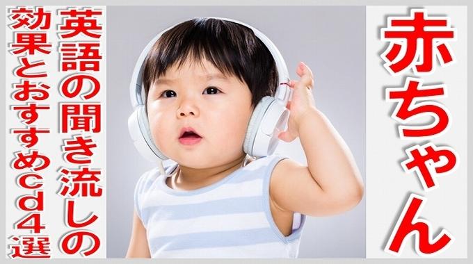 赤ちゃん 英語 聞き流し cd サムネイル