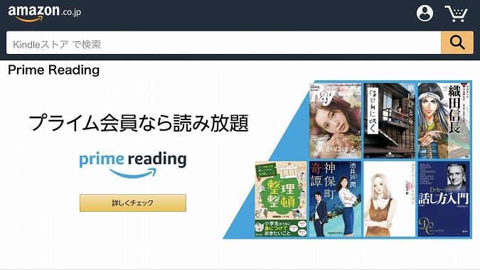 Amazon プライム 英会話 プライムリーディング