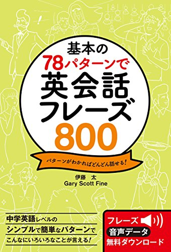 Amazon プライム 英会話 オススメ書籍2