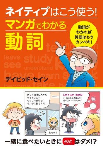 Amazon プライム 英会話 オススメ書籍3
