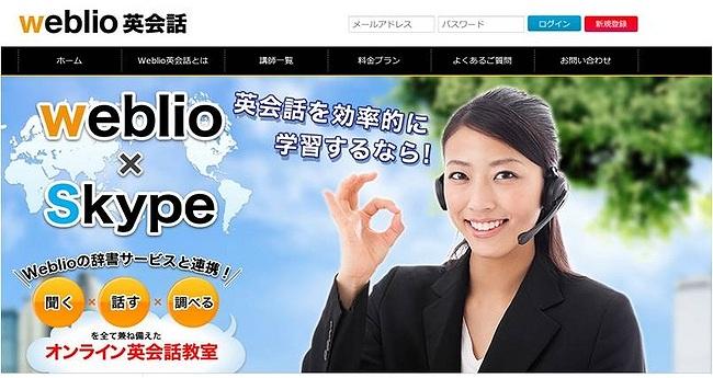 Weblio 英会話 スマホ 基本