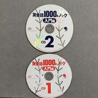 英会話 1000本ノック 口コミ CD