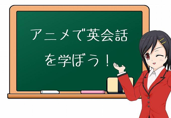 英会話 独学 アニメ 方法