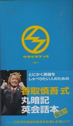 ホームステイ 英会話 本 おすすめ 香取慎吾ベラベラ