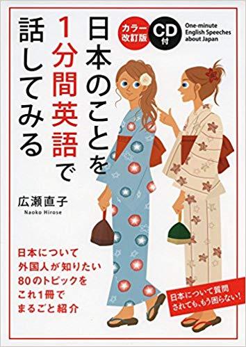 ホームステイ 英会話 本 おすすめ 日本のこと