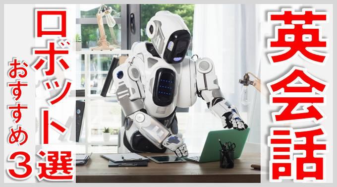 英会話 ロボット おすすめ