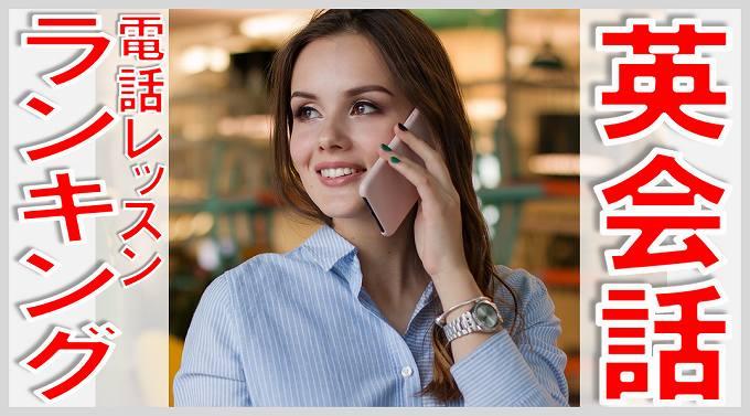 電話 英会話 レッスン ランキング